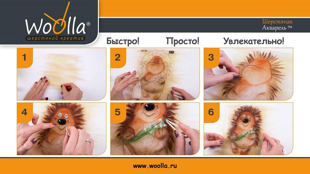 Презентация__WOLLA__06