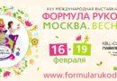 Гид по «Формула Рукоделия Москва. Весна 2017»