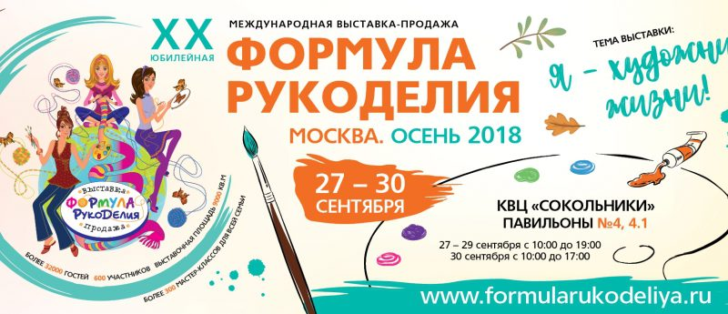 Путеводитель по выставке «Формуле Рукоделия Москва. Осень 2018»