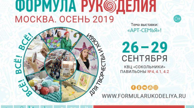 Гид по выставке«Формула Рукоделия Москва. Осень 2019»
