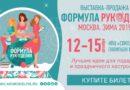 Гид по выставке«Формула Рукоделия Москва. Зима 2019»