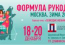 Гид по выставке«Формула Рукоделия Москва. Зима 2020»