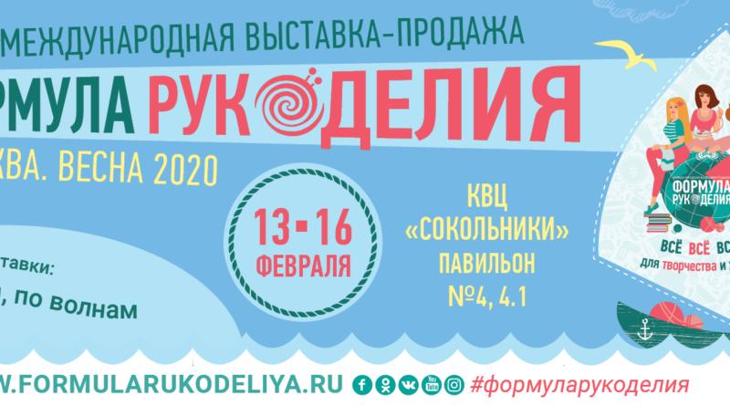 Гид по выставке «Формула Рукоделия Москва. Весна 2020»