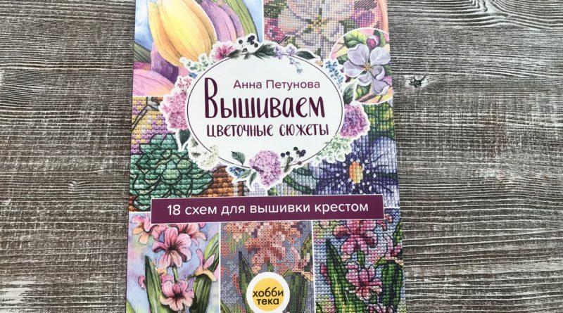Вышивальная весна с Анной Петуновой