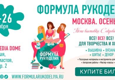 Гид по выставке «Формула Рукоделия Москва. Осень 2021»